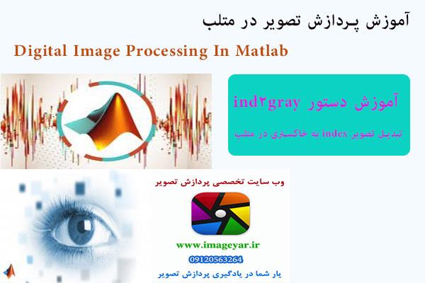 تبدیل تصویر Index به خاکستری| آموزش دستورind2gray